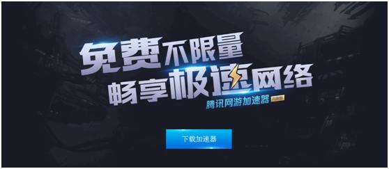 """腾讯网游加速器尽享极速网络 """"吃鸡""""更流畅[多图]"""