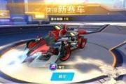 QQ飞车手游帝王上线时间预告 新车怎么样[图]