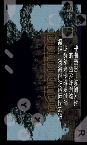 最终幻想VI图3: