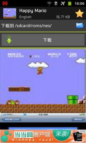 模拟器游戏大全增强版图3: