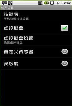 任天堂N64模拟器汉化版图2: