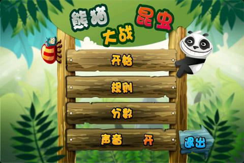 熊猫大战虫子图2:
