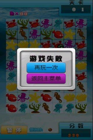 梦幻水族馆图3: