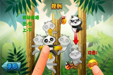熊猫大战虫子图3: