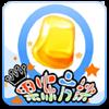 果冻方块-免费激活版 v1.0