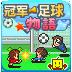 足球物语中文汉化版