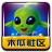 木瓜星际泡泡龙