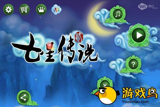 《七星传说2》Android版上线[多图]图片1