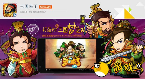Android版《三国来了》今日推出[图]图片1