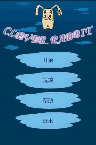 机灵的兔子图1: