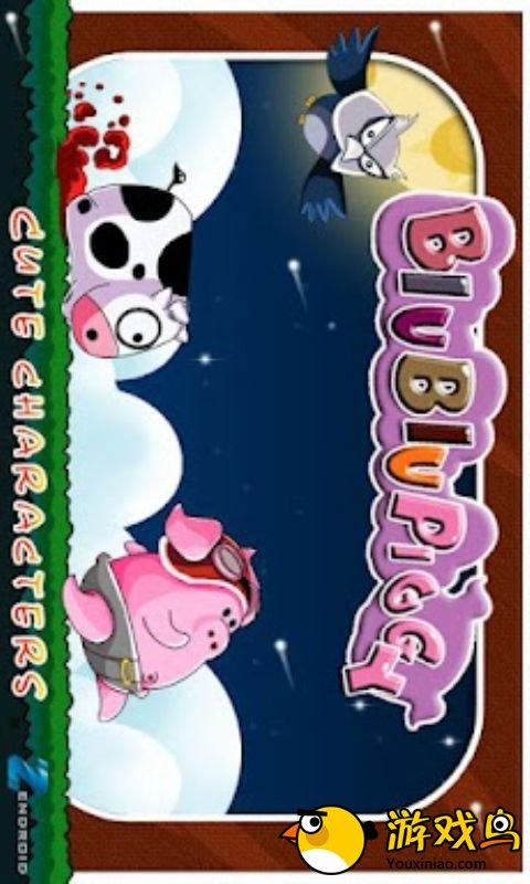 超级小猪图2: