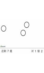 头脑大测验图1