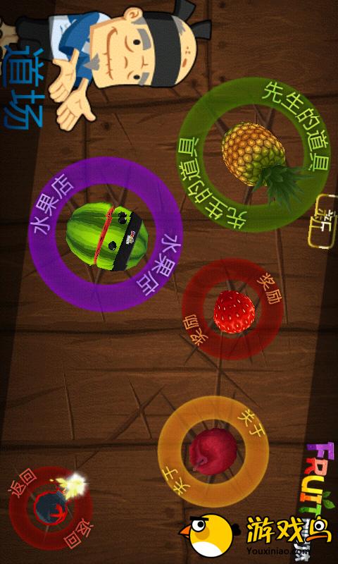 水果忍者图1: