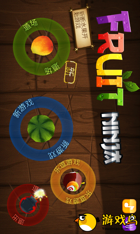 水果忍者图3: