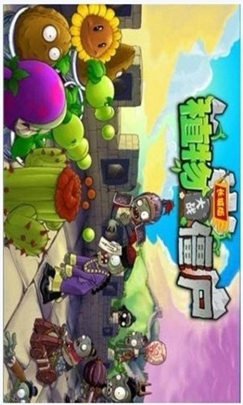 植物大战僵尸长城版图1: