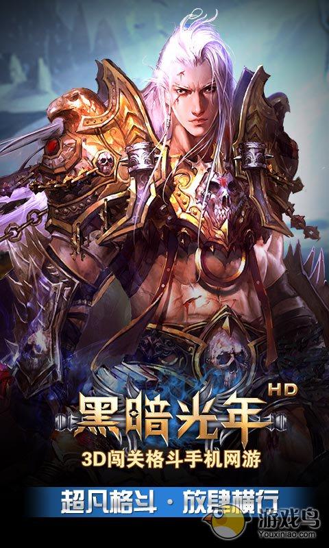 黑暗光年手游官网下载九游版图1:
