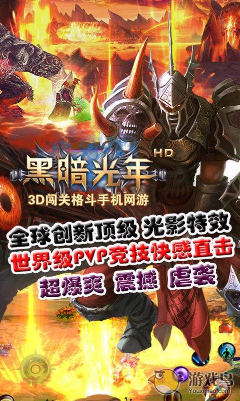 黑暗光年手游官网下载九游版图4: