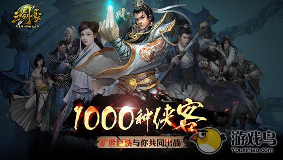 三剑豪OL手游官网最新版图1:
