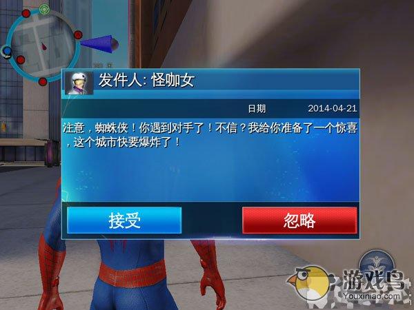 超凡蜘蛛侠2图2: