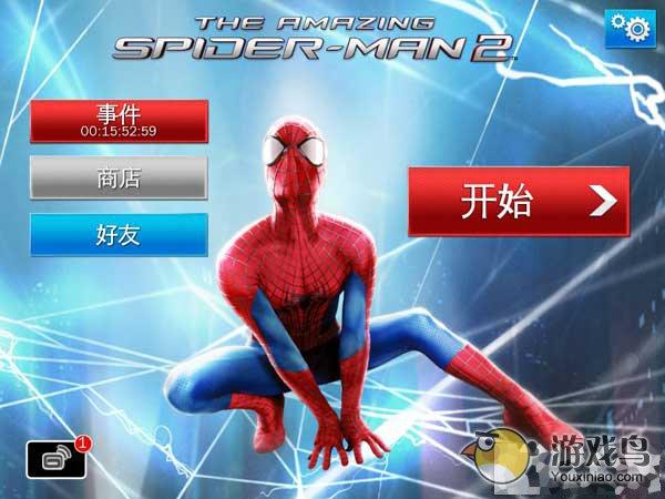 超凡蜘蛛侠2图1: