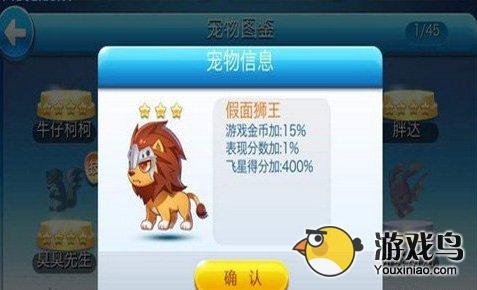 天天酷跑黄玉灵猫假面狮王刷分实力对比[多图]图片2