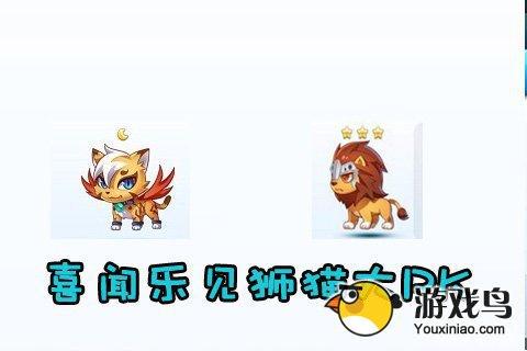 天天酷跑黄玉灵猫假面狮王刷分实力对比[多图]图片1