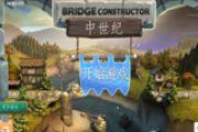 《桥梁构造者:中世纪》全关卡通关攻略第一章[多图]