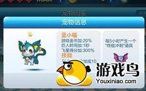 天天酷跑最新宠物大全:蓝小福[多图]图片6