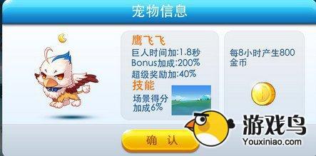 天天酷跑最新宠物大全:鹰飞飞[多图]图片6