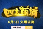 《四大萌捕》同名电视剧美女共浴片段曝光