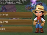 《开心农场2》评测 在自己的田园村庄度假[多图]