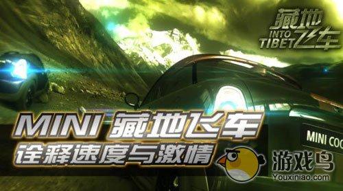 《藏地飞车》震撼来袭 赛车不再是一个人的战斗[图]图片1
