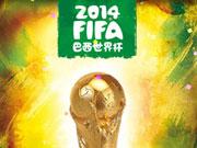 《FIFA2014巴西世界杯》最火爆的足球游戏[图]