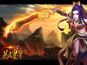 """《暴走皇帝》原创中国式QTE""""风林火山""""玩法[多图]"""