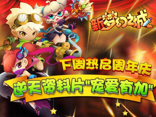 """新《梦幻之城》盛大周年庆 资料片""""宠爱有加""""[多图]"""