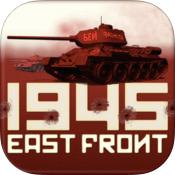 坦克大战:东部前线1945