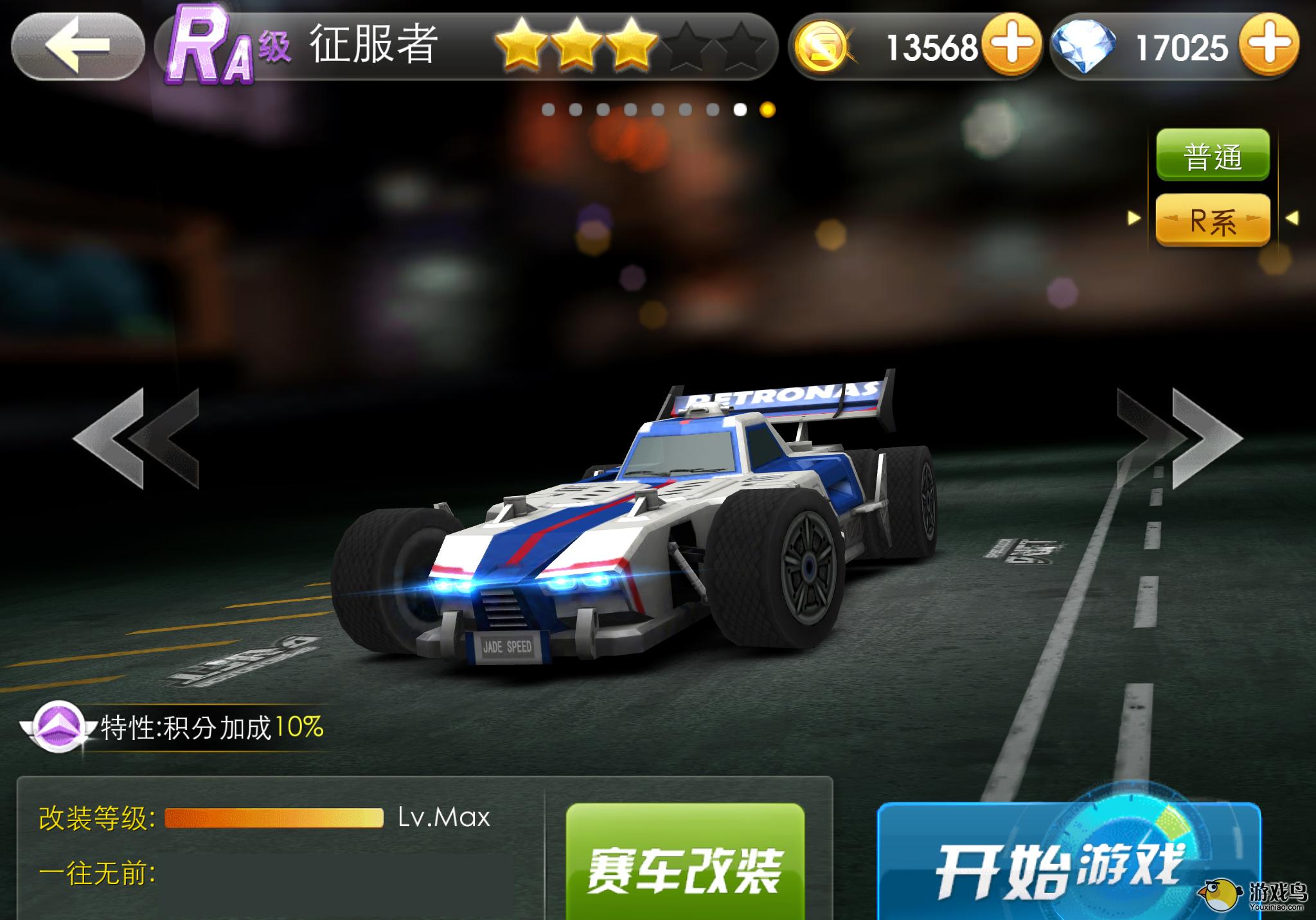 RA级征服者 赛车性能介绍[图]图片1