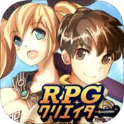 RPG制作者
