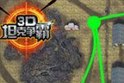 《3D坦克争霸》教你如何选择正确伏击路线[多图]