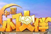 在《中国小伙伴》中如何建造更多建筑[多图]