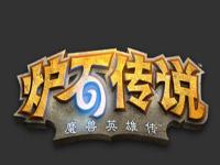 《炉石传说》iPad版中文宣传视频来袭?