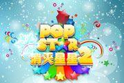 晒亲子照片 《PopStar消灭星星2》赢亲子大礼[图]