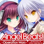 天使的脉动:操作战争