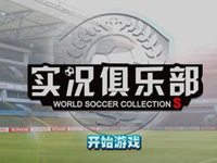 《实况俱乐部》足球宝贝 健康操视频首曝