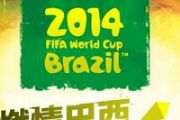 FIFA2014巴西世界杯攻略 FIFA2014巴西世界杯阵介绍[多图]