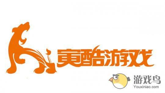 Chinajoy参展厂商:寅酷游戏[图]图片1