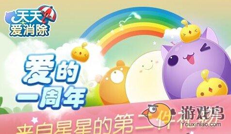 《天天爱消除》周年庆活动 宠物升级送礼[图]图片1