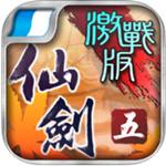 仙剑奇侠传5-剑傲丹枫