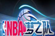 NBA梦之队中秋节礼包激活码领取教程[多图]