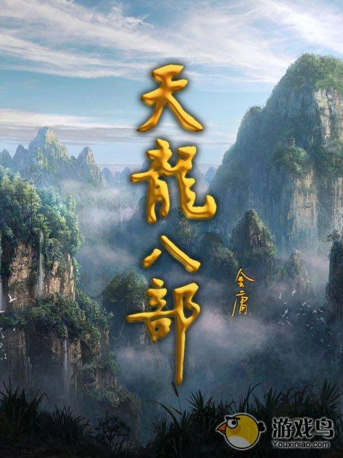 天龙八部手游中秋节礼包限时抢购[图]图片1